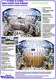 Защита картера двигателя и кпп Honda Accord VII  2002-, фото 5