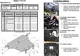 Защита картера двигателя и кпп Honda Accord VII  2002-, фото 10