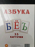 Азбука, 33 карточки.
