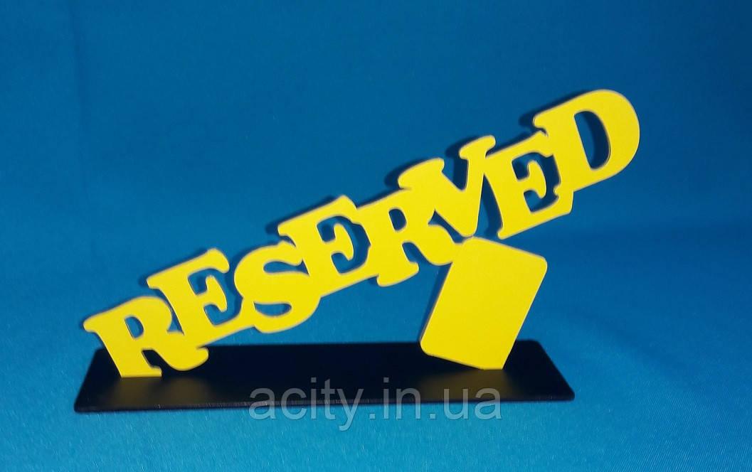 Оригинальная табличка Reserved - АкрилСити в Киеве