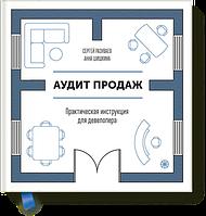 Разуваев С., Шишкина А. Аудит продаж. Практическая инструкция для девелопера