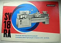 Точный инструментальный токарно-винторезный станок SV-18 RA Стройимпорт. Чехословакия. Буклет