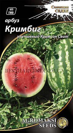 Семена арбуза «Кримбиг» 2 г (улучшенный Кримсон Свит), фото 2