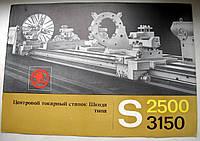 Центровой токарный станок Шкода S 2500  и S 3150. Буклет