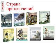 Поставка подарочной приключенческой литературы изд-ва Нигма