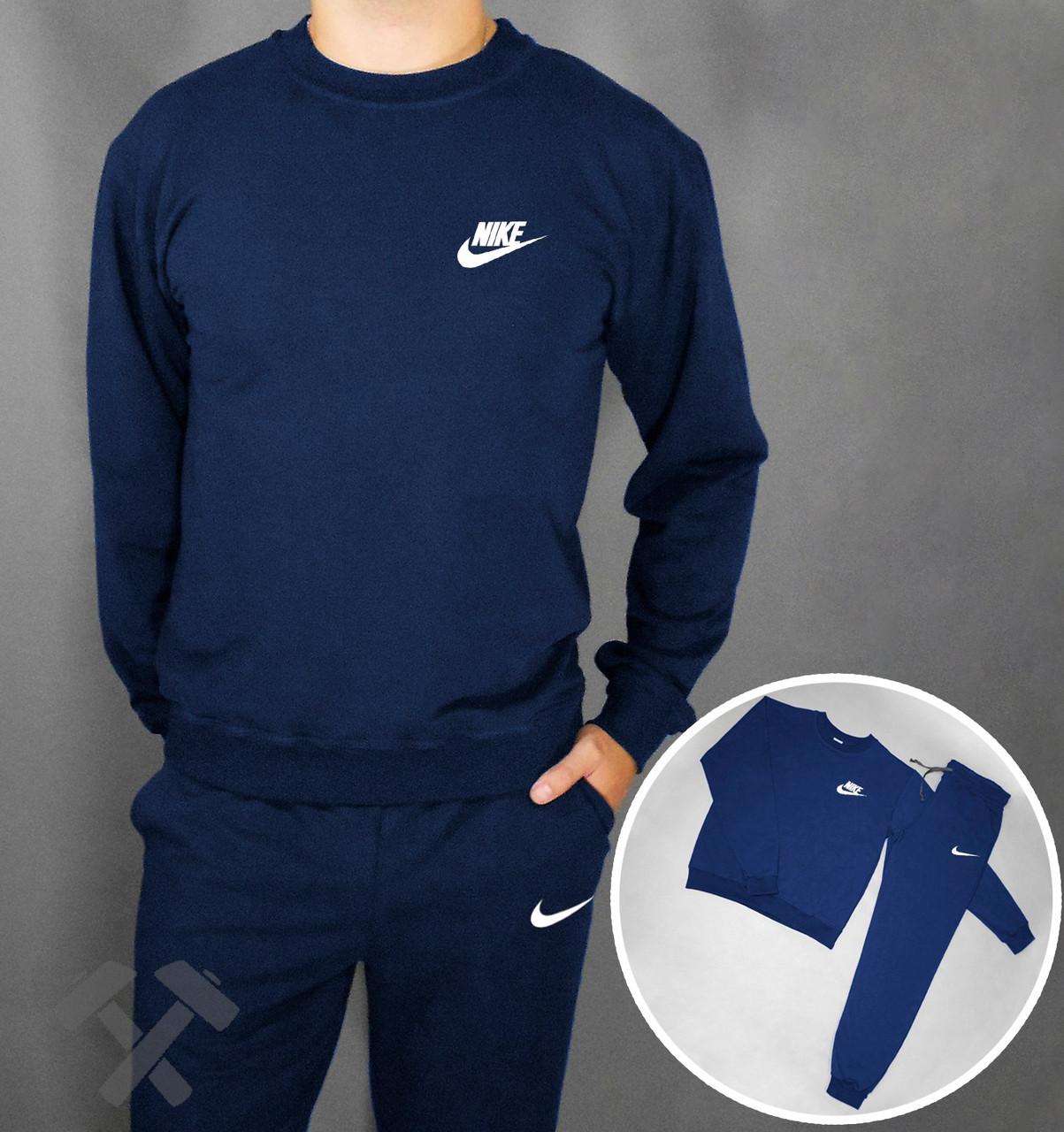 Cпортивный костюм Nike синего цвета с маленьким логотипом Найк белого цвета