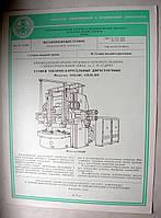 Станки токарно-карусельные двухстоечные модели 1525.300, 1Л532.300. Буклет