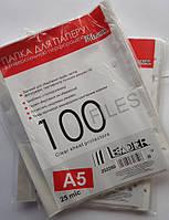 Файлы А5 25микрон 100шт
