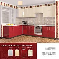 Кутова кухня High Gloss 2000х3000 мм