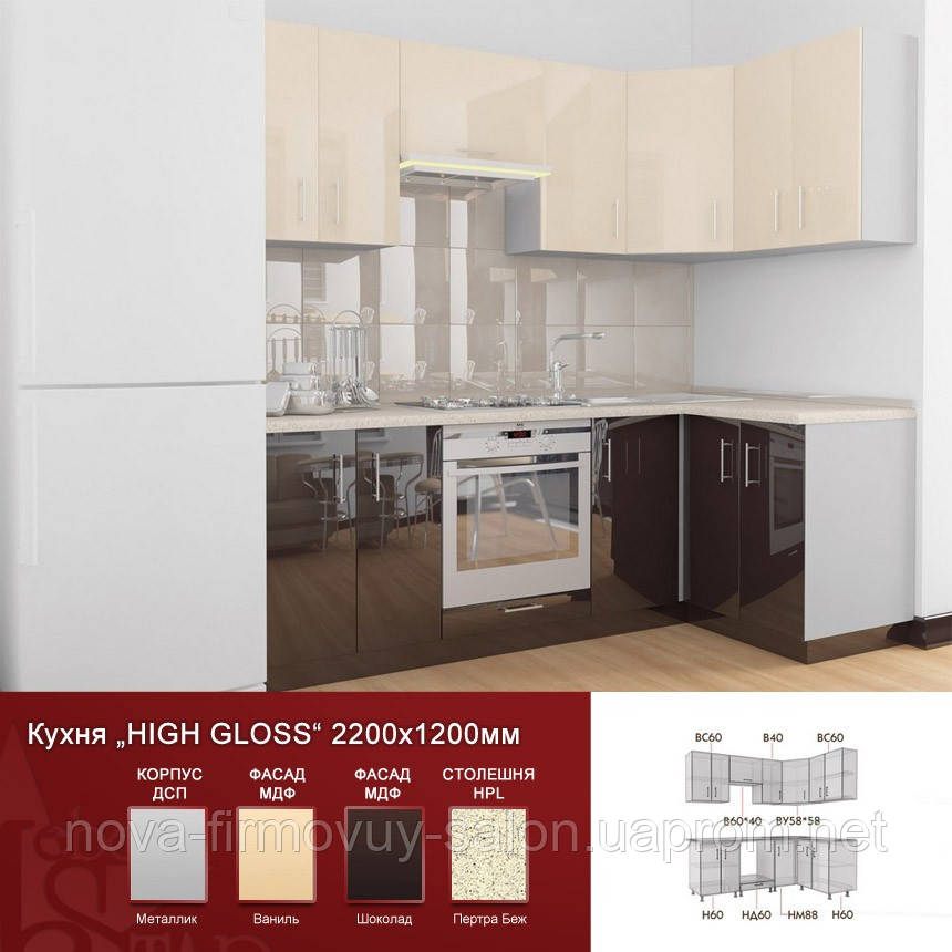 Кутова кухня High Gloss 2200х1200 мм