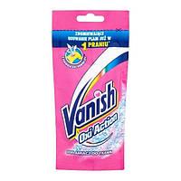 Средство для удаления пятен Vanish Oxi Action, 100мл.(для цветного), Хмельницкий