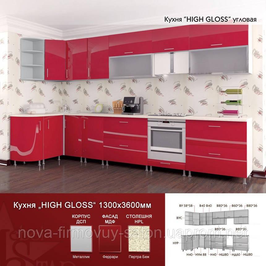 Кутова кухня High Gloss 1300х3600 мм