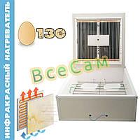 Инкубатор механический инфракрасный «Курочка Ряба» ИБ-130Ц