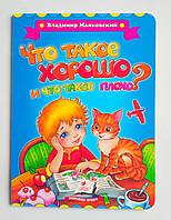 """Детская книжечка """"Что такое хорошо и что такое плохо"""" (рус.язык, твердый переплет),сказки"""