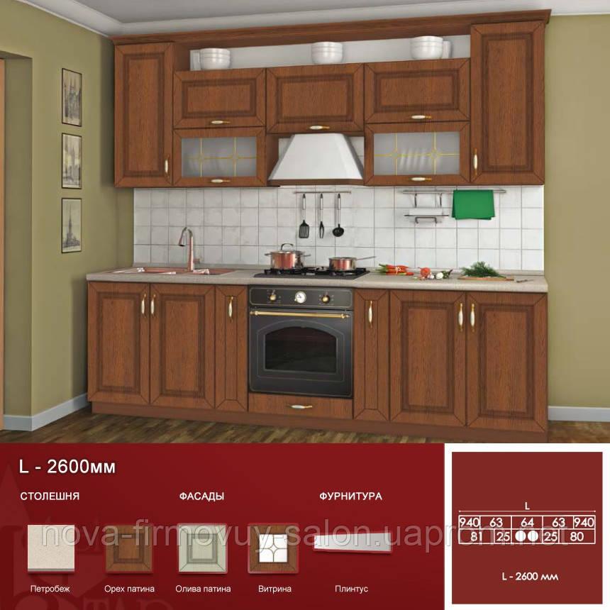 Пряма кухня L-2600 мм