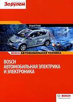 Книга Автомобильная электрика и электроника Bosch Учебно-техническое издание для автолюбителя