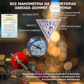Редуктор пропановый БПО-5-10ДМ, фото 2