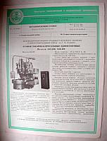 Станки токарно-карусельные одностоечные модели 1512.300, 1516.300. Буклет