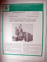 Станки токарно-карусельные одностоечные модели 1512Ф1.323; 1516Ф1.323; 1512Ф1.423; 1516Ф1.423. Буклет