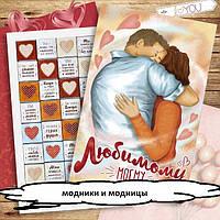 """ШОКОЛАДНЫ НАБОР """"ЛЮБИМОМУ МОЕМУ"""" 40 ШОКОЛАДОК"""