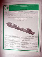 Тяжелый токарный станок модель 1А670. Буклет. 1977 год