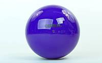 Мяч для художественной гимнастики ярко фиолетовый 300 гр. диаметр 15 см.
