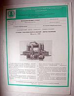 Станок токарно-карусельный двухстоечный модель 1550 и 1540Т. Буклет. 1981 год