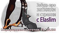 Колготки сверхпрочные - Lastislim (коричневые, черные)