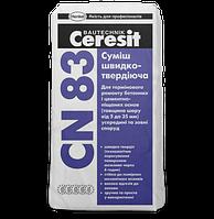 Стяжка пола Ceresit CN 83 Быстротвердеющая смесь
