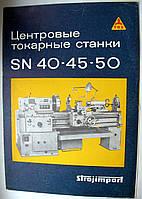 Центровые токарные станки SN 40-45-50 Стройимпорт. Буклет. Чехословакия