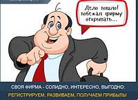 Регистрация Частного предприятия   ( ПП )