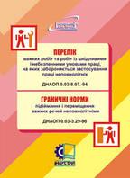 Перелік важких робіт і робіт із шкідливими і небезпечними умовами праці, на яких забороняється застосування пр