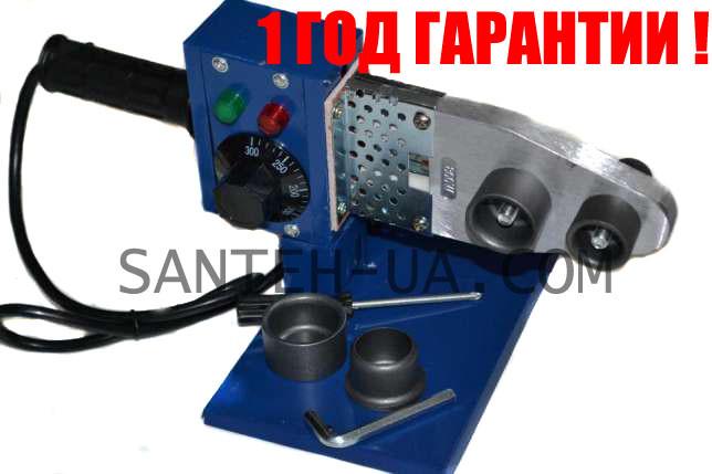 Паяльник для пластиковых труб 20-25-32+гарантия