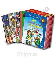 Книга Дивовижні пригоди в лісовій школі. Подарунковий комплект. Автор - Всеволод Нестайко (Школа)