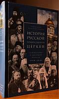 История Русской Православной Церкви. Протоиерей Владислав Цыпин