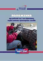 Положення про робочий час і час відпочинку водіїв колісних транспортних засобів