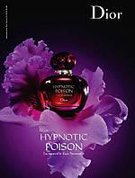 Christian Dior Hypnotic Poison Eau Secrete edt 100ml, сладкий, соблазнительный аромат 4907