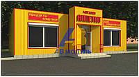 Торговый киоск, торговый павильон. Доставка и монтаж по Украине. Звоните!!!, фото 1