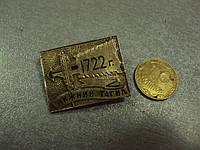 Нижний тагил 1722 №1091