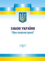 """Закон України """"Про охорону праці"""""""