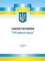 """Закон України """"Про охорону праці"""" (рос. мова)"""