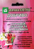 Удобрение  для ПЕТУНИЙ,  СУРФИНИЙ  и КАЛИБРАХОА  NPK 16,6-8,5-22+1MgO+6S+МЭ  20 г Дачная сотка