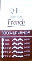Френч трафареты QPI   PROFESSIONAL