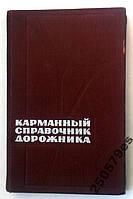 Карманный справочник дорожника