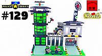 Конструктор Brick 129 Полицейский участок  589 дет