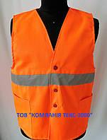 Жилет сигнальный, оранжевый Грета (плотный, качественный), фото 1