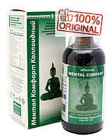 Ментал Комфорт (Mental Comfort) коллоидная фитоформула антистрессовой защиты и душевного равновесия
