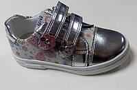Детские серебряные туфли на липучке Clibee 26р