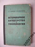 Ветеринарное акушерство и гинекология 1964