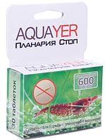 AQUAYER Планария Стоп – средство для борьбы с планарией в аквариуме